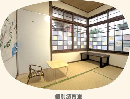 個別療育室
